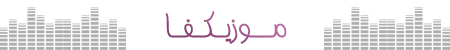 Untitled 2 دانلود آهنگ میثم ابراهیمی چرا دستات سرده
