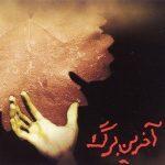 دانلود آهنگ منوچهر طاهرزاده آخرین برگ