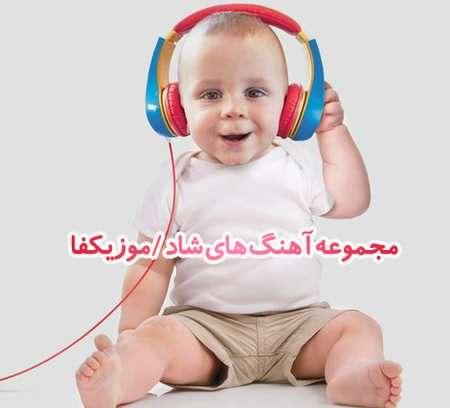 happy music دانلود آهنگ شاد جدید و قدیمی