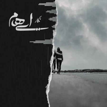 ehaam negar43634564564858 دانلود آهنگ گروه ایهام نگار