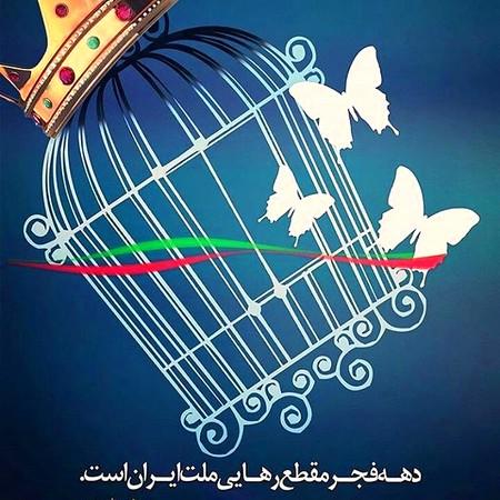 Iran85732957235928475439857348953745 دانلود آهنگ سرفراز باشی میهن من