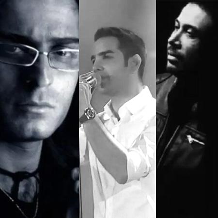 hakan chavoshi yegane9385239857243987524527 دانلود آهنگ نشکن دلمو محسن یگانه و محسن چاوشی و حامد هاکان