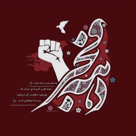 Dahe Fajr947542987504750495704967346 دانلود آهنگ بوی گل سوسن و یاسمن آید