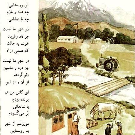A Doraj8562856293845624 دانلود آهنگ خوشا به حالت ای روستایی علیرضا دراج