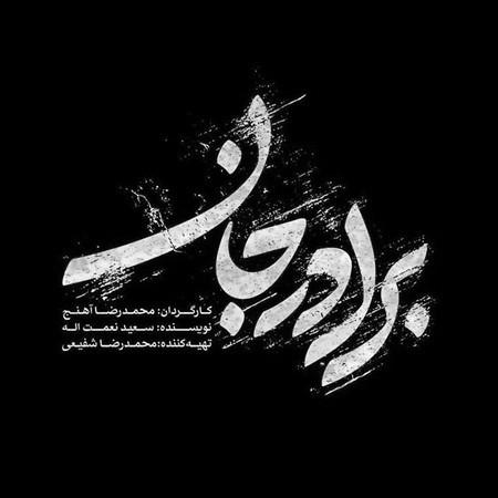 Baradar Jan9486429856249583465948542 دانلود آهنگ تیتراژ سریال برادر جان سالار عقیلی