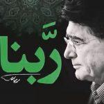 دانلود دعای ربنا محمدرضا شجریان