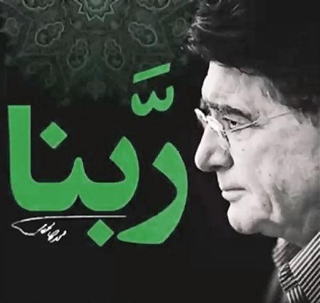 MR shajaryan0385073975302957325039258 دانلود دعای ربنا محمدرضا شجریان