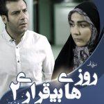 دانلود آهنگ تیتراژ سریال روزهای بی قراری 2 جلال الدین محمدیان