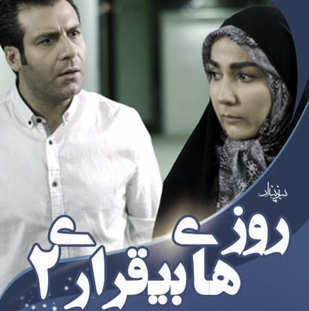 Roozhaye Bigharari36598326523856238 دانلود آهنگ تیتراژ سریال روزهای بی قراری 2 جلال الدین محمدیان