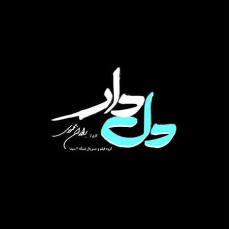 Titraj Deldar8265896359823653 دانلود آهنگ تیتراژ سریال دلدار محسن چاوشی