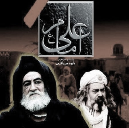 Emam Ali395698562395862582 دانلود آهنگ تیتراژ سریال امام علی صدیق تعریف