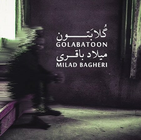 M bagheri3985619586943857 دانلود آهنگ گلابتونم خدانگهدار میلاد باقری