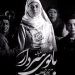 دانلود آهنگ سریال بانوی سردار