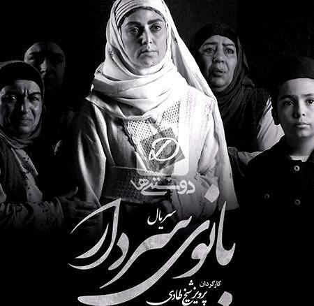 Ahang Titraj Banooye Sardar Music fa.com دانلود آهنگ سریال بانوی سردار