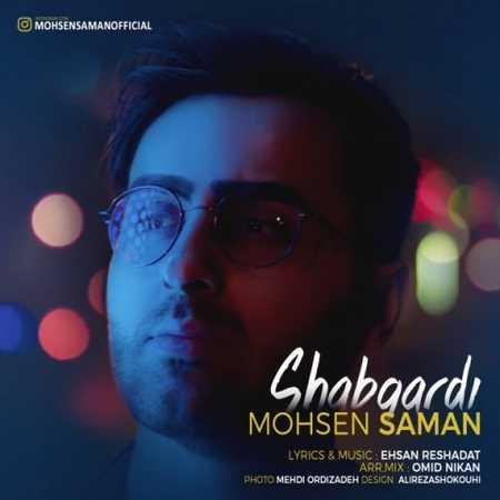 Mohsen Saman Shabgardi Music fa.com دانلود آهنگ محسن سامان شبگردی