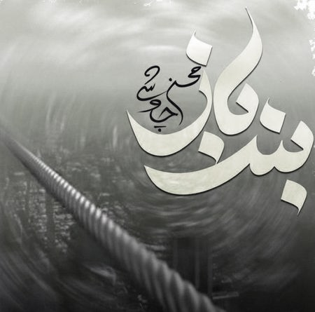 Mohsen Chavoshi Bandbaz Music fa.com  دانلود آهنگ محسن چاوشی بندباز