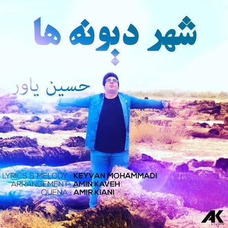 Hossein Yavar Shahre Divooneha Cover Music fa.com دانلود آهنگ حسین یاور شهر دیوونه ها