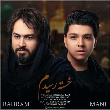 Mani Bahram Khaste Residam Cover Music fa.com دانلود آهنگ بهرام و مانی خسته رسیدم