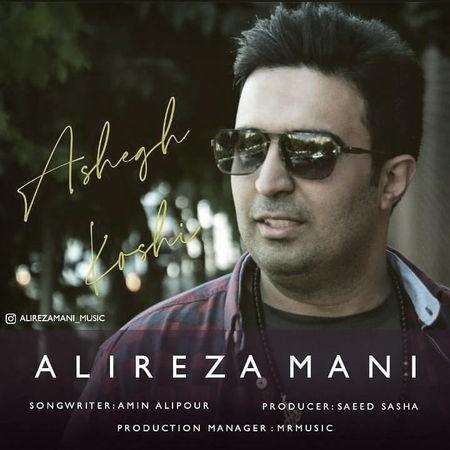 Alireza Mani Ashegh Koshi Cover Music fa.com دانلود آهنگ علیرضا مانی عاشق کشی