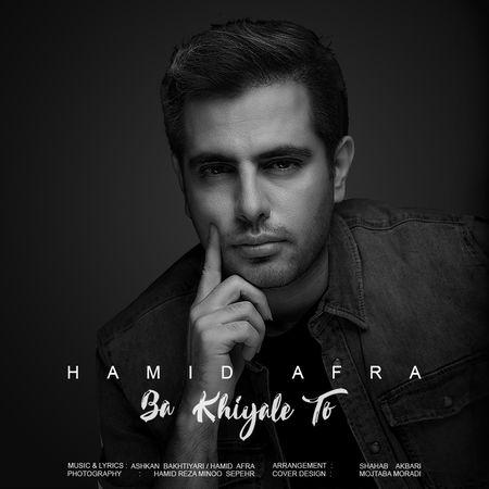Hamid Afra Ba Khiale To Cover Music fa.com دانلود آهنگ حمید افرا با خیال تو