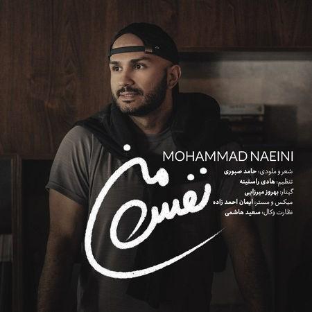 Mohamad Naeini Nafase Man Cover Music fa.com دانلود آهنگ محمد نایینی نفس من