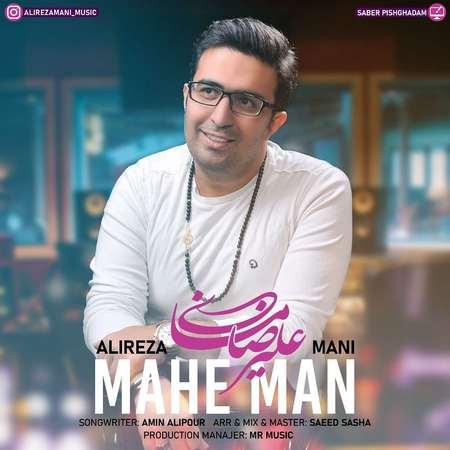 Alireza Mani Mahe Man Cover Music fa.com دانلود آهنگ علیرضا مانی ماه من
