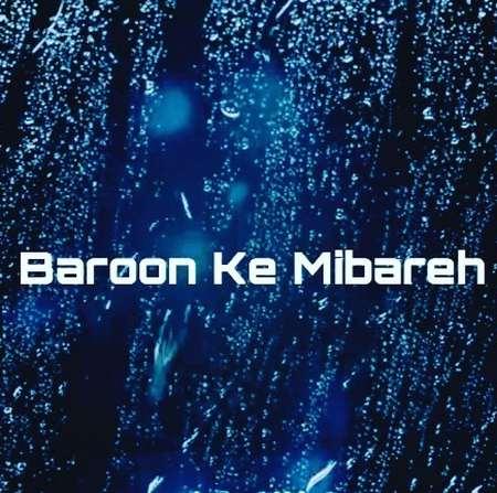 Amin Habibi Baroon Ke Mibare Music fa.com دانلود آهنگ امین حبیبی بارون که میباره