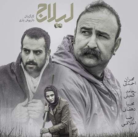 Farhad Mehrad Leilaj Music fa.com دانلود آهنگ فیلم لیلاج