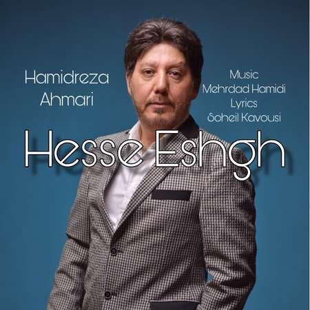 Hamidreza Ahmari Hesse Eshgh Cover Music fa.com دانلود آهنگ حمیدرضا احمری حس عشق