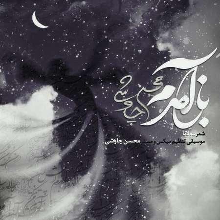 Mohsen Chavoshi Music fa.com دانلود آهنگ محسن چاوشی باز آمدم