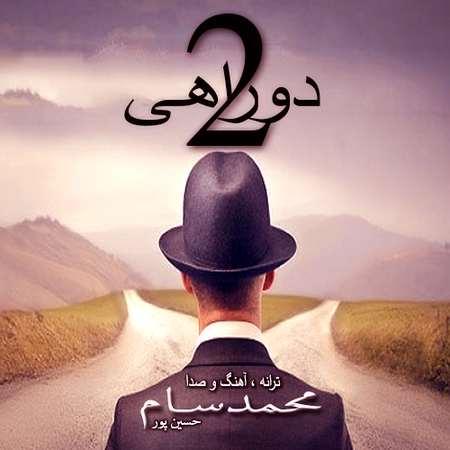 Mohammad Samhosseinpor Do Rahi Cover Music fa.com دانلود آهنگ محمد سام حسین پور دو راهی