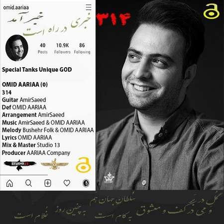 Omid Aria 314 Cover Music fa.com دانلود آهنگ امید آریا 314