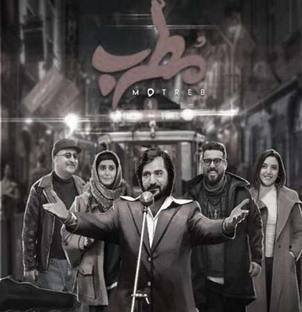 Titraj Motreb Music fa.com دانلود آهنگ تیتراژ فیلم مطرب
