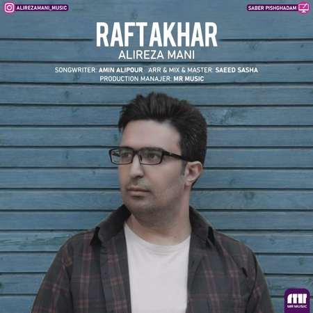 Alireza Mani Raft Akhar Cover Music fa.com دانلود آهنگ علیرضا مانی رفت آخر