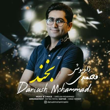 Dariush Mohammadi Bekhand Cover Music fa.com دانلود آهنگ داریوش محمدی بخند