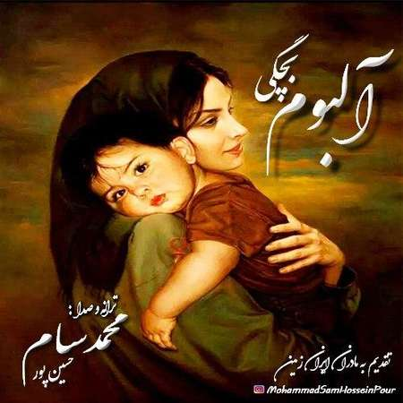 Mohammad Sam Hossein Pour Albume Bachegi Cover Music fa.com دانلود آهنگ محمد سام حسین پور آلبوم بچگی