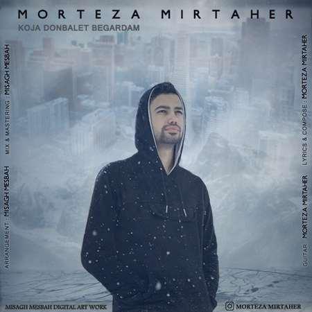Morteza Mirtaher Koja Donbalet Begardam Cover Music fa.com دانلود آهنگ مرتضی میرطاهر کجا دنبالت بگردم
