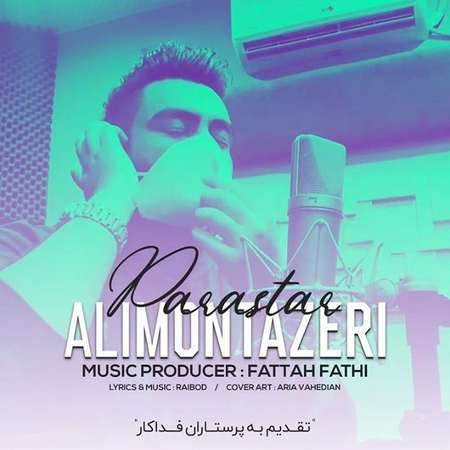 Ali Montazeri Parastar Music fa.com دانلود آهنگ علی منتظری پرستار