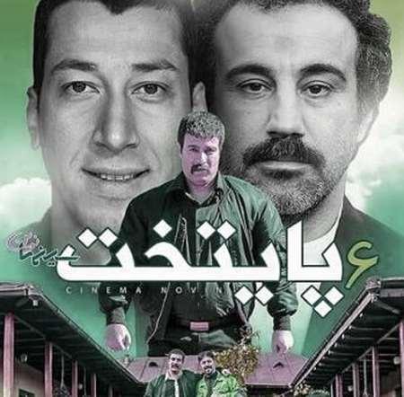 Behnam Bani Titraj Paytakhte 6 Music fa.com دانلود آهنگ سریال پایتخت 6 بهنام بانی
