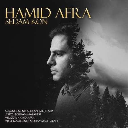 Hamid Afra Sedam Kon Music fa.com دانلود آهنگ حمید افرا صدام کن