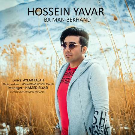 Hossein Yavar Ba Man Bekhand Cover Music fa.com دانلود آهنگ حسین یاور با من بخند