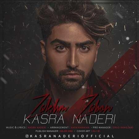 Kasra Naderi Zakhme Zabon Cover Music fa.com دانلود آهنگ کسری نادری زخم زبون