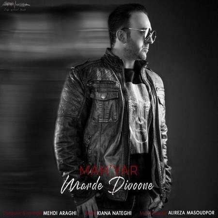 Mahyar Mohammadi Marde Divoone Cover Music fa.com دانلود آهنگ ماهیار محمدی مرد دیوونه