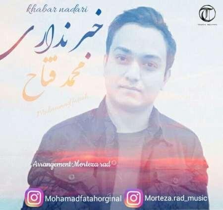 Mohammad Fatah Khabar Nadari Cover Music fa.com دانلود آهنگ محمد فتاح خبر نداری