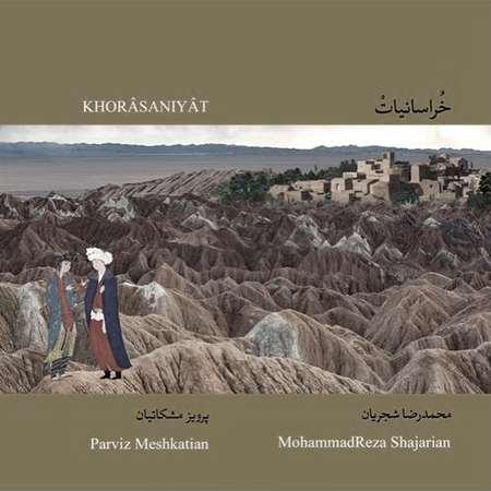 Mohammad Reza Shajaryan Khorasaniat Cover Music fa.com دانلود آلبوم محمدرضا شجریان خراسانیات