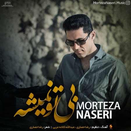 Morteza Naseri Bi To Nemishe Cover Music fa.com دانلود آهنگ مرتضی ناصری بی تو نمیشه