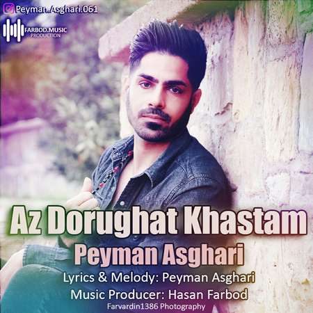Peyman Asghari Az Dorooghat Khastam Cover Music fa.com دانلود آهنگ پیمان اصغری از دروغات خستم