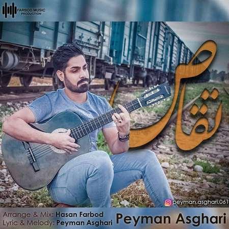 Peyman Asghari Taghas Cover Music fa.com دانلود آهنگ پیمان اصغری تقاص
