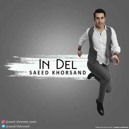 Saeid Khorsand In Del Cover Music fa.com دانلود آهنگ سعید خرسند این دل