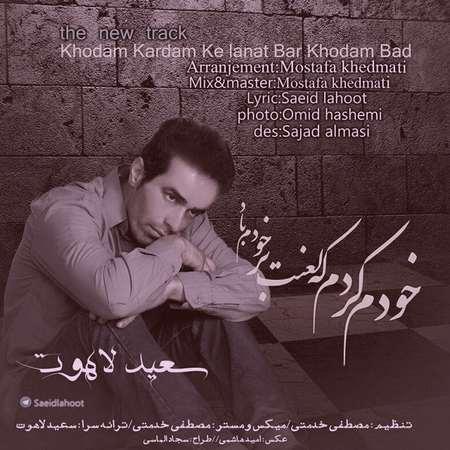 Saeid Lahoot Khodam Kardam Ke Lanat Bar Khodam Bad Cover Music fa.com دانلود آهنگ خودم کردم که لعنت بر خودم باد سعید لاهوت